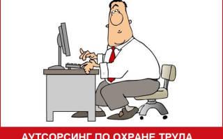 Аутсорсинг охраны труда на предприятии