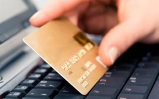 Оплата пластиковой картой через интернет
