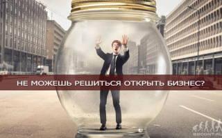 Как решиться открыть свой бизнес?