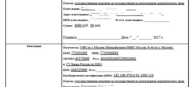 ФНС оплата госпошлины за регистрацию ООО