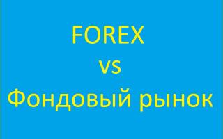 Чем отличается форекс от фондового рынка