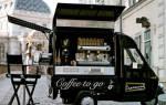 Кофе на колесах как бизнес