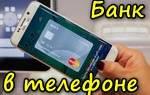 Как производить оплату с помощью телефона?