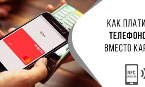 Телефон с функцией оплаты банковскими картами