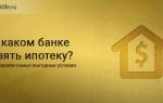 В каком банке проще взять ипотеку