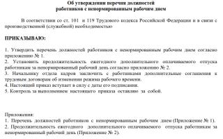 Оплата при ненормированном рабочем дне ТК РФ