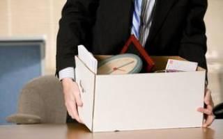 Закрытие предприятия и массовое увольнение рабочих