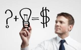 Какое предприятие лучше открыть для начала бизнеса?