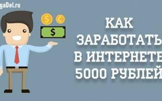 Как заработать 5 тысяч за неделю