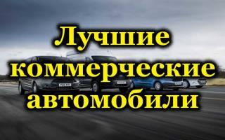Готовые автомобили для малого бизнеса