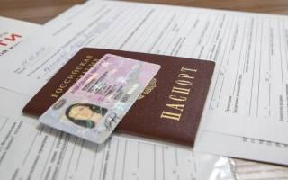 Оплата госпошлины за смену водительского удостоверения