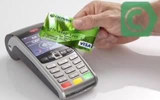 Аренда терминала оплаты банковскими картами