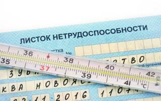 Количество дней для оплаты больничного листа