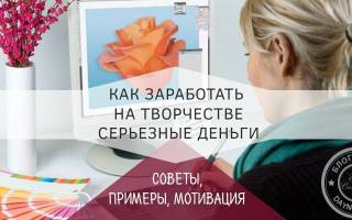 Как заработать на творчестве своими руками