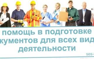 Подготовка документов для проверки Роспотребнадзора