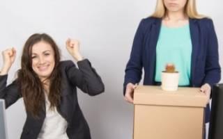 Условия сокращения работника с предприятия