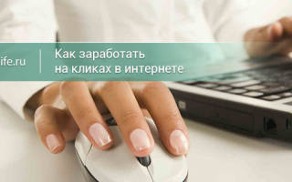 Сайты где можно заработать деньги на кликах