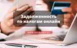 ИФНС проверка задолженности по ИНН юридического лица