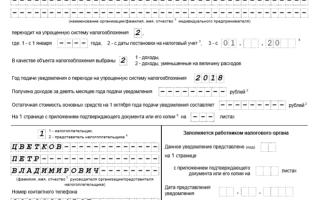 Заявление о системе налогообложения при регистрации ООО