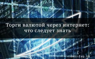 Во сколько проходят торги на валютной бирже