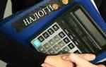Какие виды налогообложения существуют для ООО?