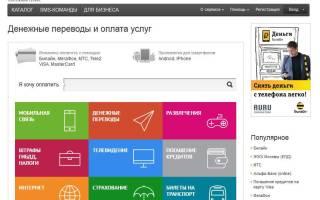 Руру платежная система