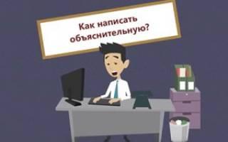 Объяснительная по акту проверки финансово хозяйственной деятельности