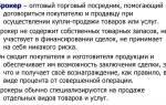 Лицензирование форекс брокеров в России
