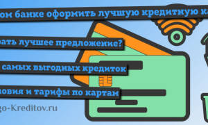 Кредитную карту какого банка выбрать