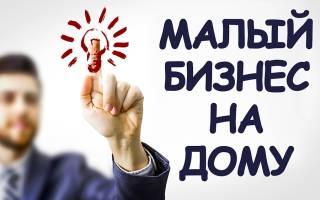 Производство на дому малый бизнес с нуля