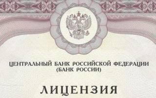 Брокеры с лицензией ЦБ РФ список