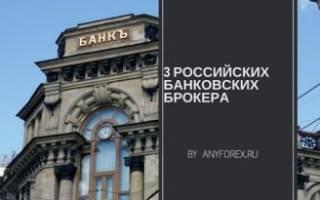 Банки брокеры форекс в России