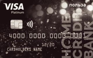 Зарплатные карты с кэшбэком на оплату ЖКХ