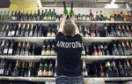 Как предприятию быстро реализовать алкогольную продукцию?