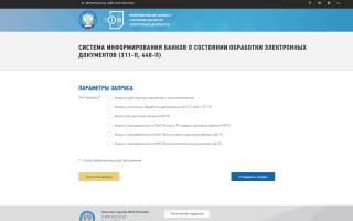 Проверка заблокированных счетов ФНС