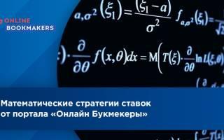 Математические стратегии ставок на спорт