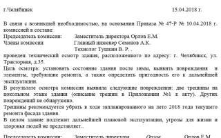 Акт проверки технического состояния зданий и сооружений