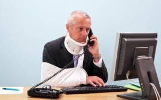 Оплата больничного после травмы